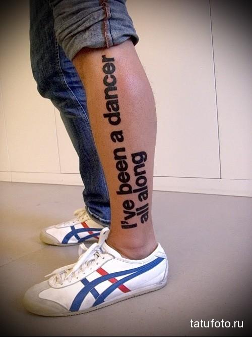 большая надпись татуировка на ноге мужская