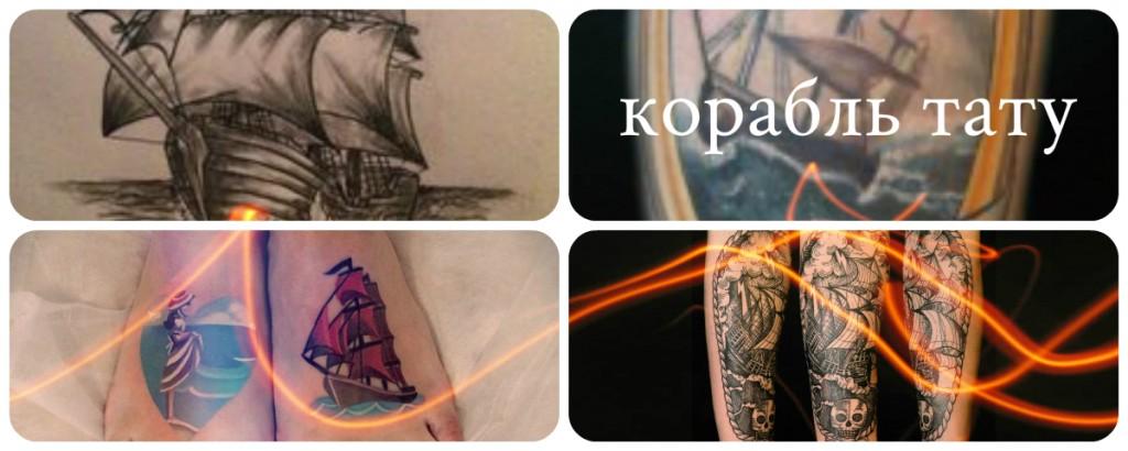 корабль тату