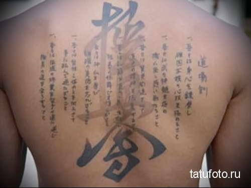 надписи иероглифами разного размера татуировка на спине мужская фото
