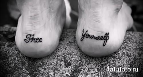 надпись освободи себя на английском татуировка на ноге мужская