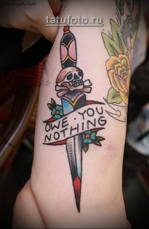 татуировка олд скул - кинжал и череп - цветная
