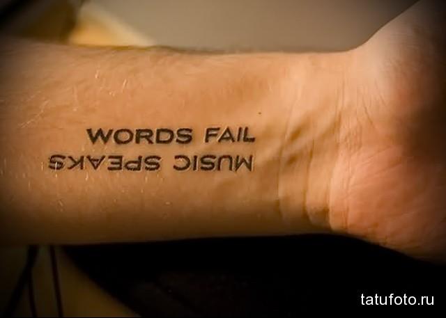 тату надпись worlds fail - music speaks