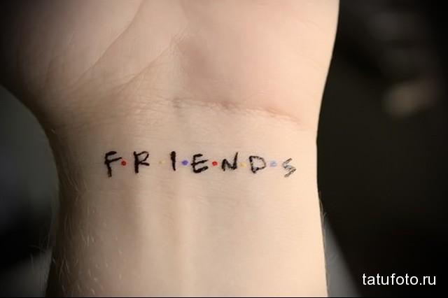 тату на запястье мужчины надпись на английском friends (друзья)тату на запястье мужчины надпись на английском friends (друзья)
