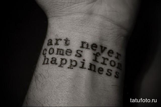 тату на запястье надпись печатными буквамии - art never comes from happiness