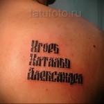 тату на лопатке надписи с именами игоро наталья александра