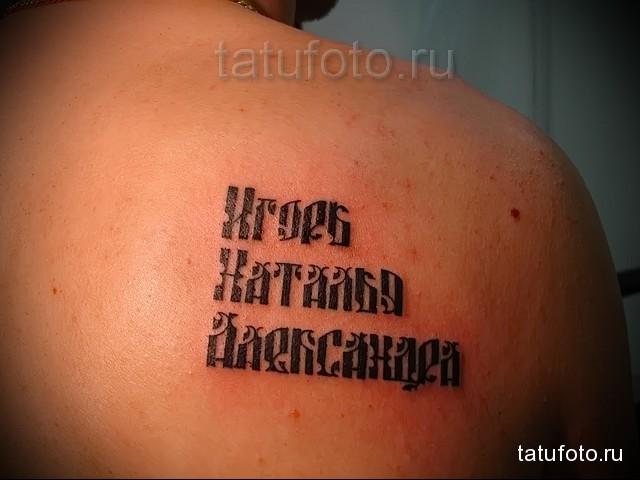 татуировки мужские на лопатке фото