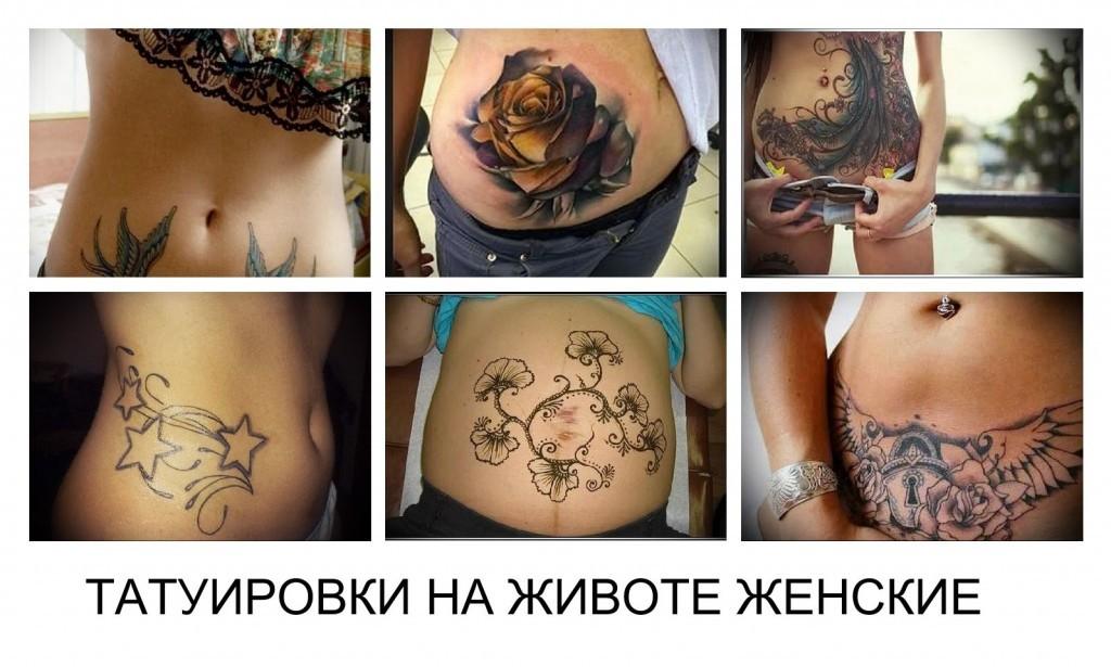 женские тату на животе