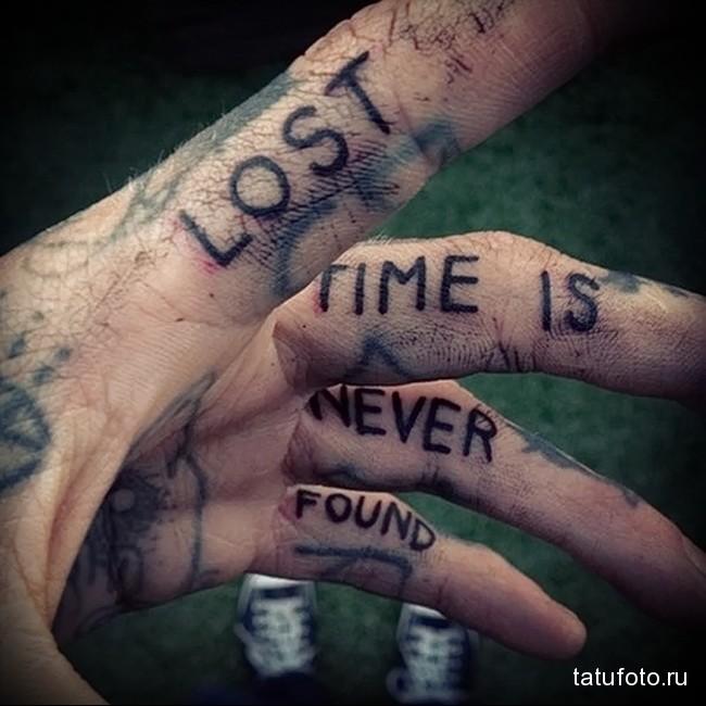 надпись потерянное время не вернется в татуировке на пальцах для мужчины