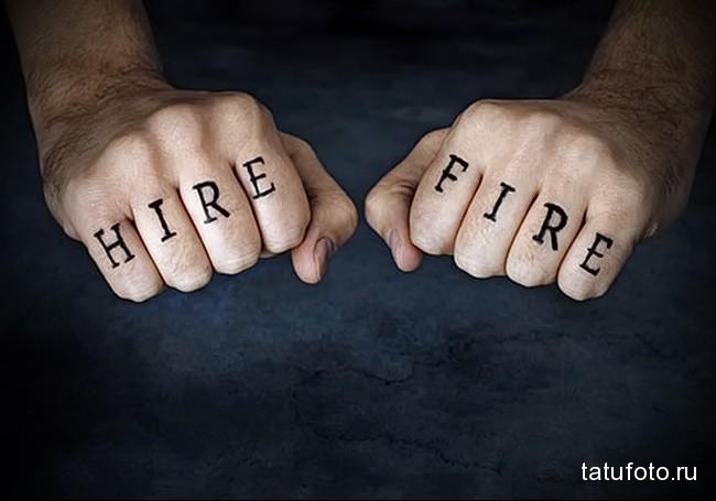 надпись тут огонь в татуировке на пальцах для мужчины