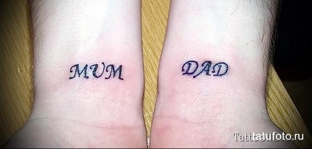татуировка на запястье с надписями мама и папа