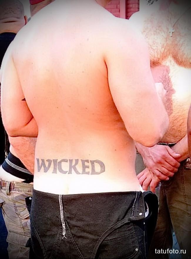 тату надпись wicked ТАТУ НА ПОЯСНИЦЕ МУЖСКАЯ