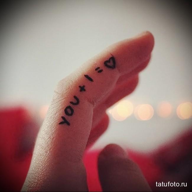 ты и я равно любовь - татуировка на пальце женская (тату, tattoo)