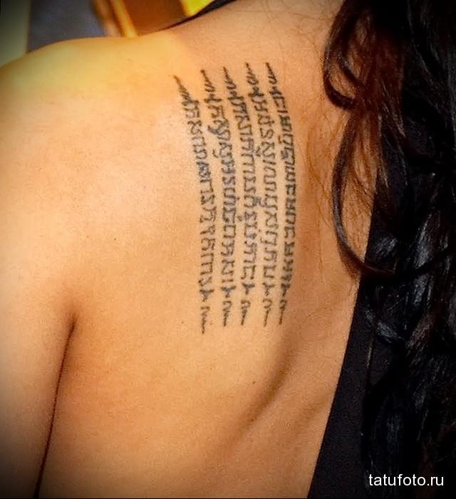 Jolie tattoo on shoulder blade