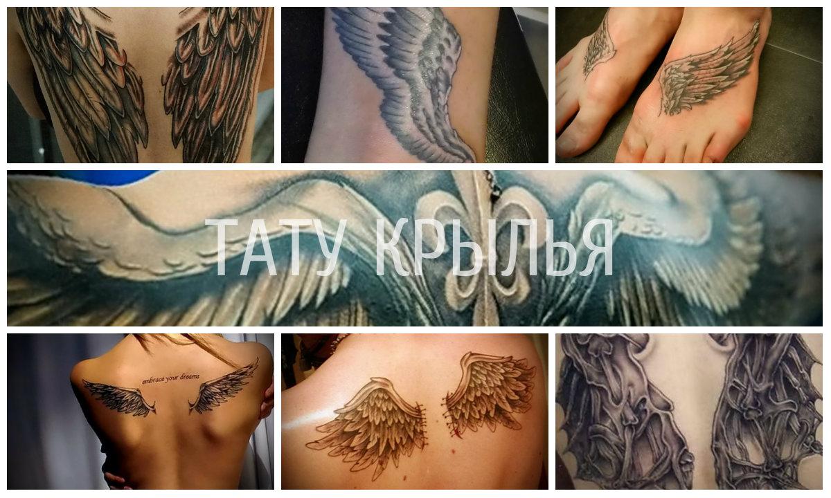 тату крылья на руке