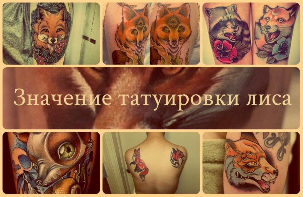 Что значит лиса в татуировках