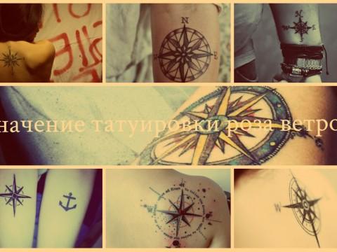 Какое значение татуировки роза ветров