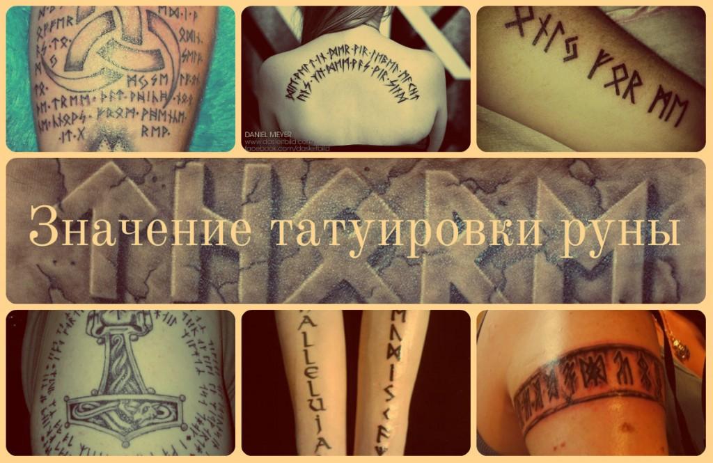 Руны татуировки 21 фото татуировки Татушка