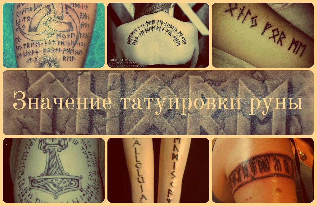 руны татуировки и их значение фото