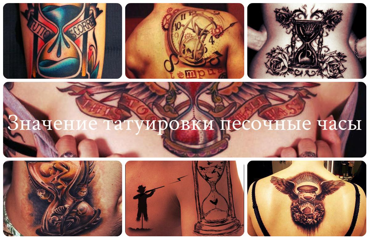 Все про Значение татуировки песочные часы