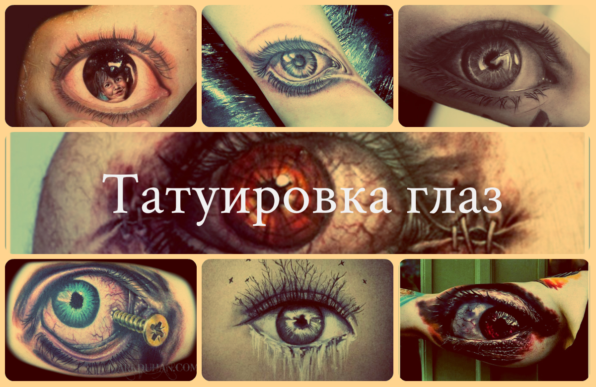 Татуировка глаз - раздел с фотографиями