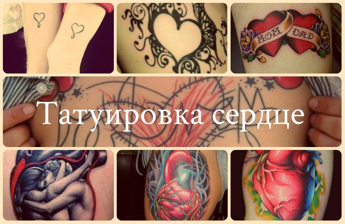 Татуировка сердце - прекрасный тату выбор как для парня так и для девушки