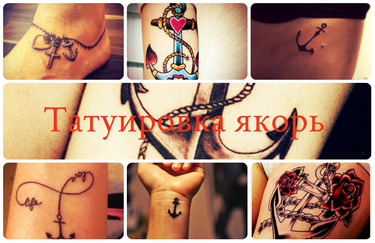 Татуировка якорь - это модно!