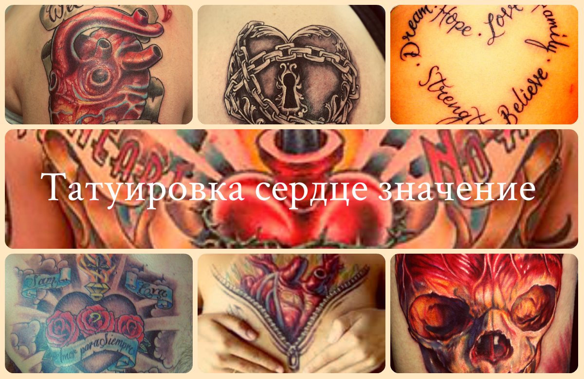 Татуировка сердце значение и ее смысл
