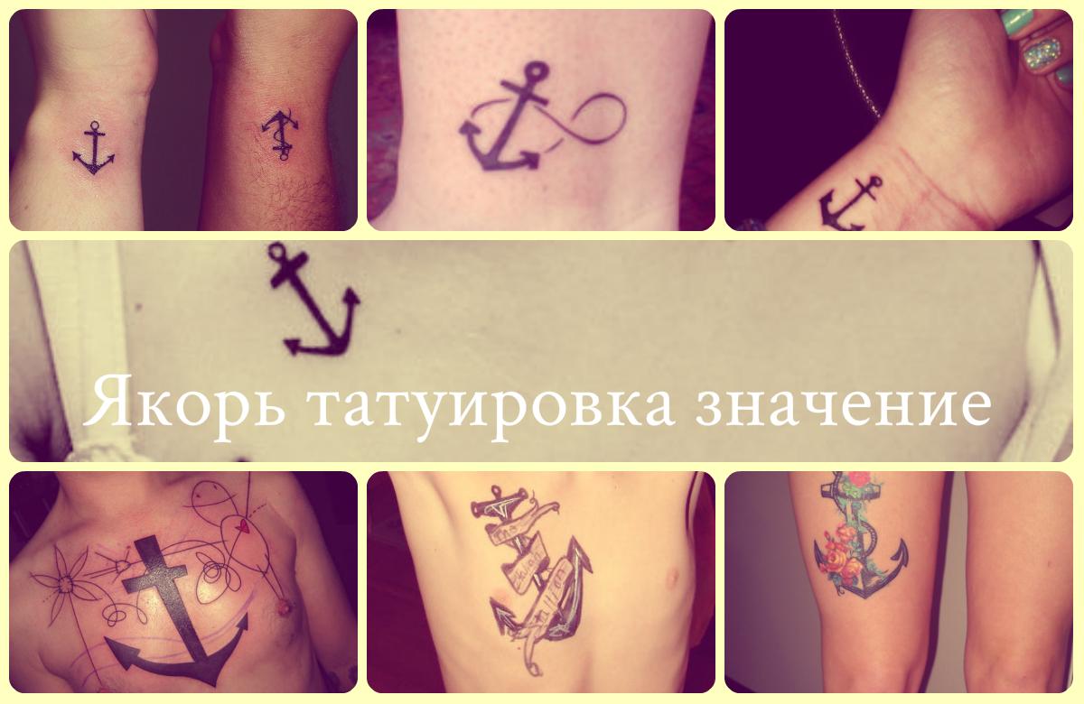 Якорь татуировка значение - смысл и примеры готовых тату