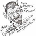 Будь проклята ты Колыма!