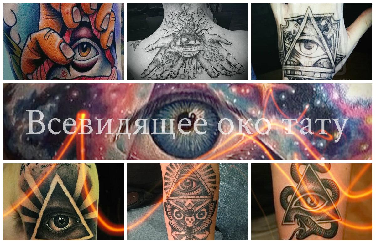 Всевидящее око тату