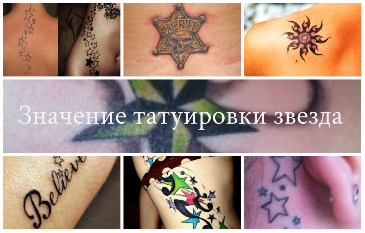 Значение татуировки звезда