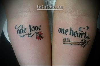 парная татуировка с надписью - одна любовь, одно сердце