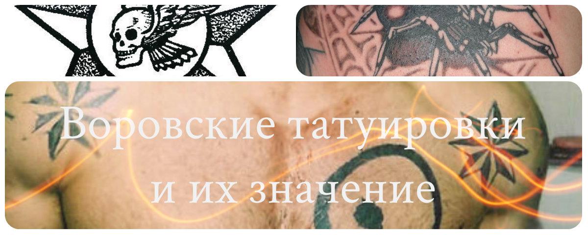 Воровские татуировки и их значение