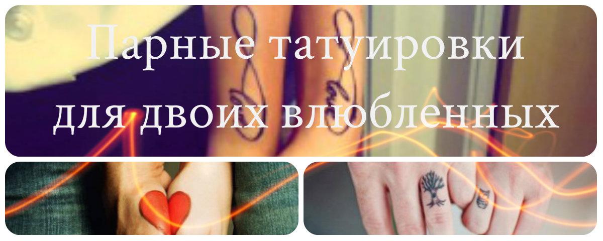 Парные татуировки для двоих влюбленных