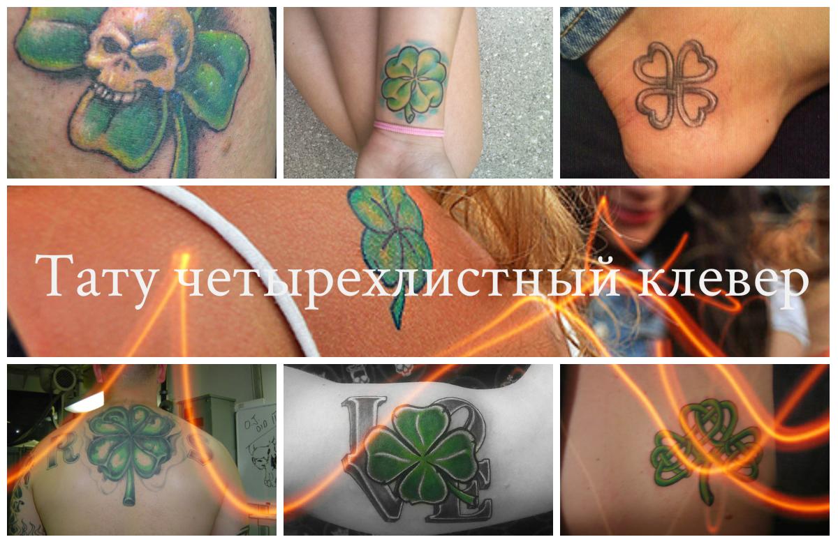 4 листный клевер