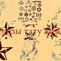 Эскизы тату звезда – примеры рисунков для татуировки со звездой