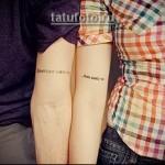 надпись на руке - парная татуировка