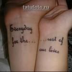 парная татуировка - фраза разделенная на две руки партнеров