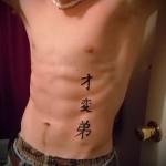 Значение японских иероглифов тату 2