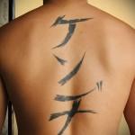 Значение японских иероглифов тату 4