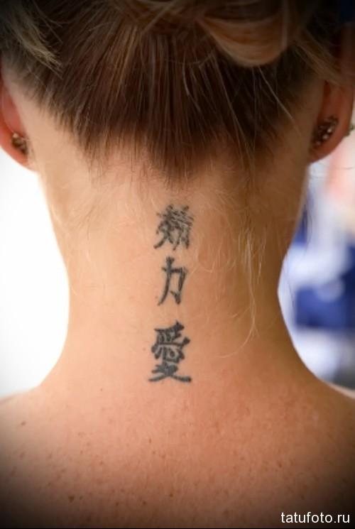 Значение японских иероглифов тату 8