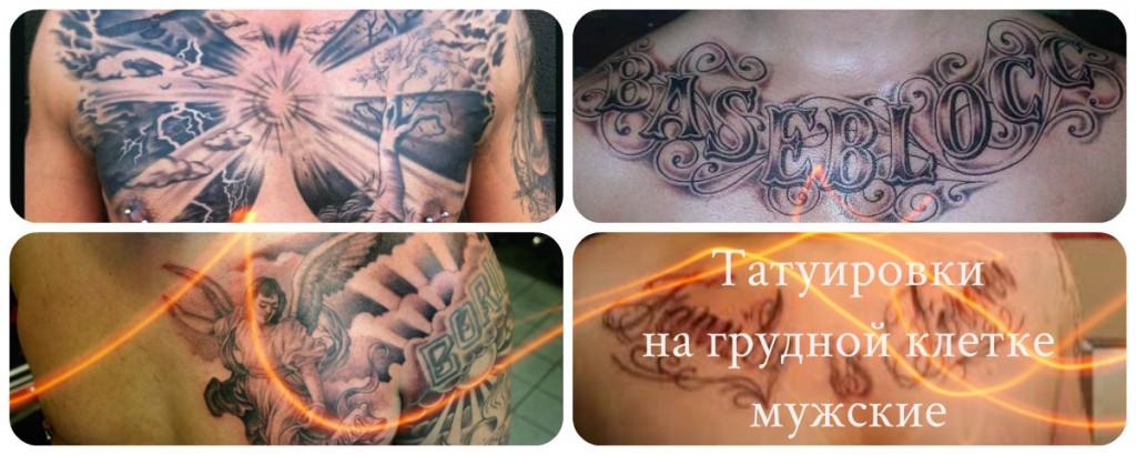Татуировки на грудной клетке мужские