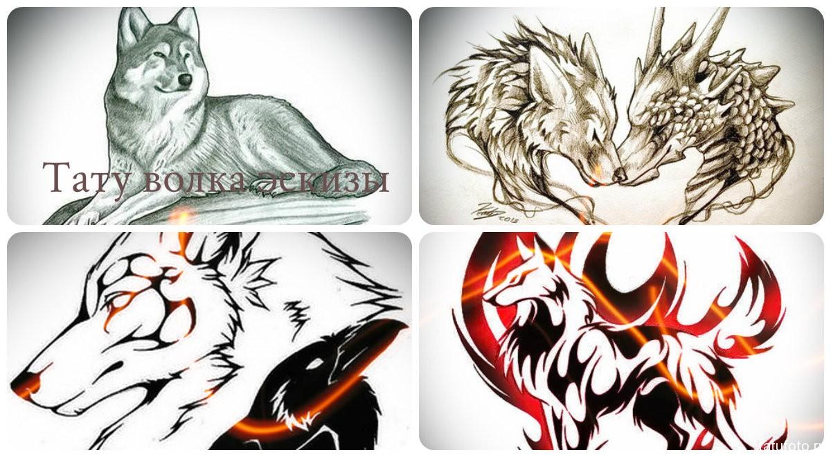 картинки тату эскизы волков