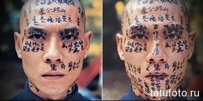 иероглифы в татуировке на лице