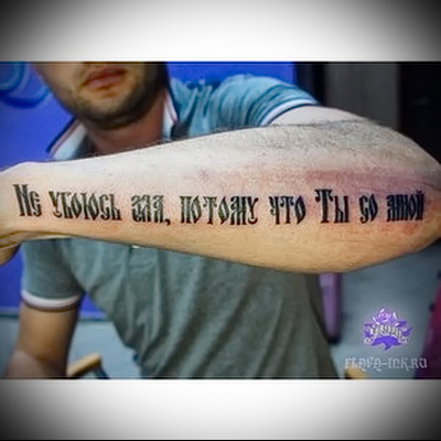 адресу Москва, русские татуировки со смыслом для мужчин начать