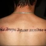 тату надписи на русском 12