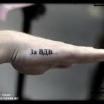 тату надписи на русском 2