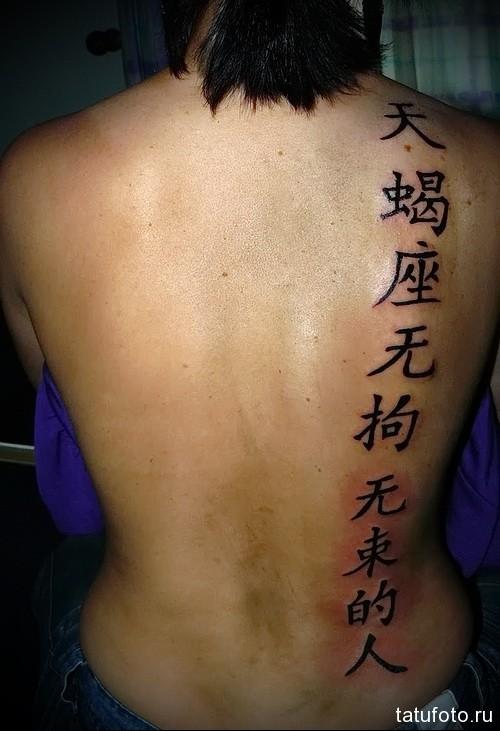 Значение японских иероглифов тату 3