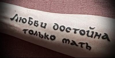 тату надписи на русском 12332