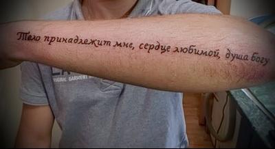 тату надписи на русском 156